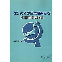 はじめての日本語教育〈2〉日本語教育の基礎知識