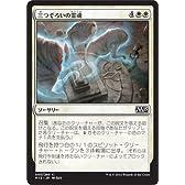 三つぞろいの霊魂 マジックザギャザリング(MTG)基本セット2015(M15)シングルカード