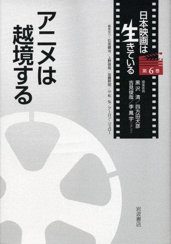 アニメは越境する (日本映画は生きている 第6巻)の詳細を見る