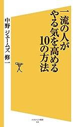 一流の人がやる気を高める10の方法 ソフトバンク新書 (SB新書)