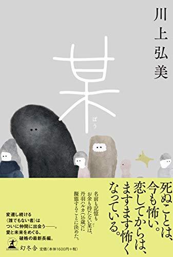 某 (幻冬舎単行本)