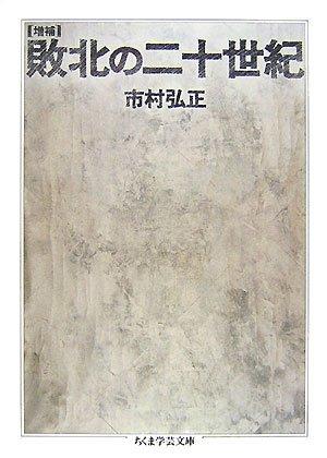 増補 敗北の二十世紀 (ちくま学芸文庫)の詳細を見る