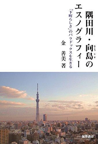 隅田川・向島のエスノグラフィー―「下町らしさ」のパラドックスを生きる―