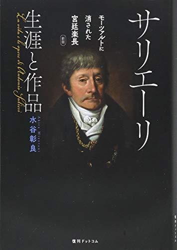 サリエーリ 生涯と作品 モーツァルトに消された宮廷楽長(新版)