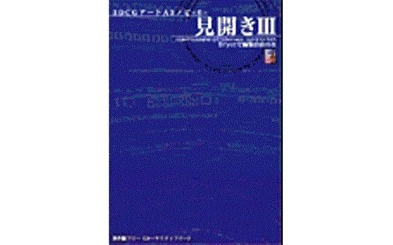 暫定の悪名高い第九3DCGアートA3ノビ 6 「見開き3」