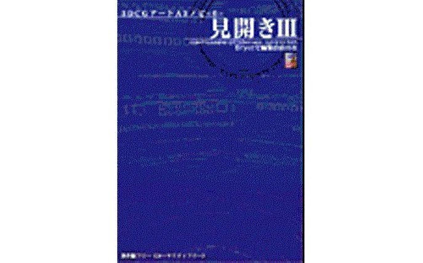 収まる増強するニンニク3DCGアートA3ノビ 6 「見開き3」