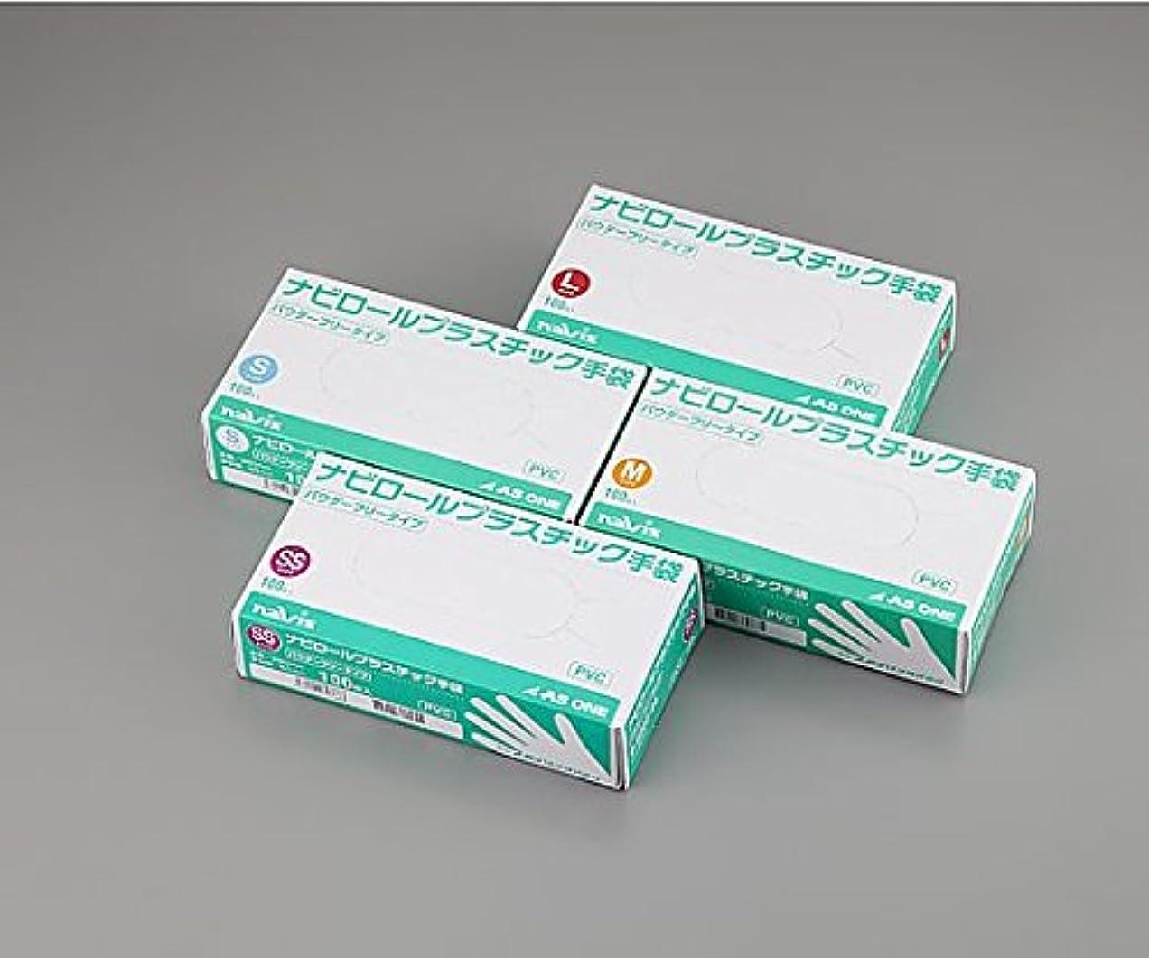放射性まさに遺伝的ナビス(アズワン)0-9868-04プラスチック手袋パウダー無SS100入