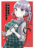 目黒さんは初めてじゃない コミック 1-6巻セット
