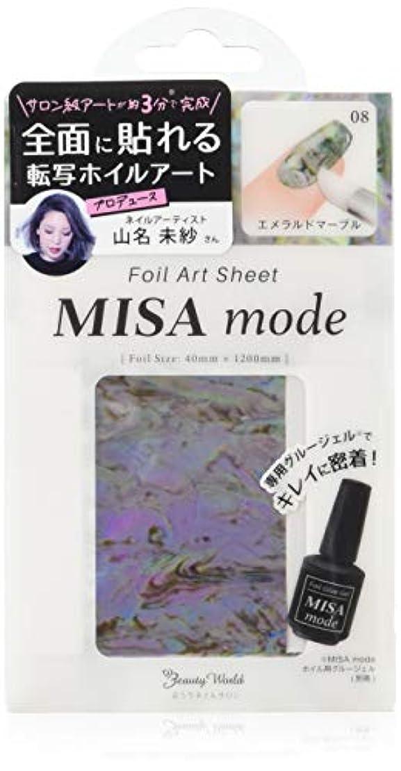 落とし穴洞察力幸運MISA mode 転写ホイル MIS488 エメラルドマーブル