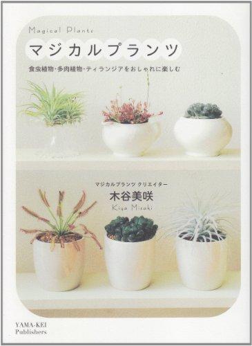 マジカルプランツ 食虫植物・多肉植物・ティランジアをおしゃれに楽しむの詳細を見る