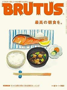 BRUTUS(ブルータス) 2020年 8月1日号 No.920 [最高の朝食を。] [雑誌]