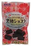 ちょっぴり不思議な黒糖ショコラ 50g×10個 沖縄物産企業連合 ほろにがチョコと黒糖が出会った大人の甘さのチョコレート菓子 沖縄土産におすすめ