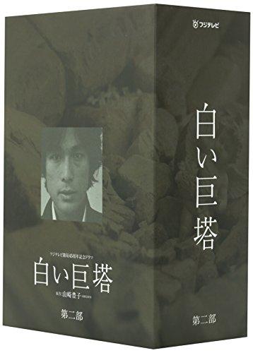 白い巨塔 DVD-BOX 第二部