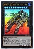 遊戯王/第10期/DP21-JP034 超弩級砲塔列車ジャガーノート・リーベ【ウルトラレア】