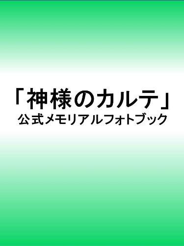 神様のカルテ 公式メモリアルフォトブック (SHOGAKUKAN Visual MOOK)の詳細を見る