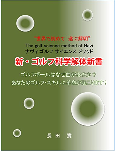 新・ゴルフ科学解体新書 の詳細を見る