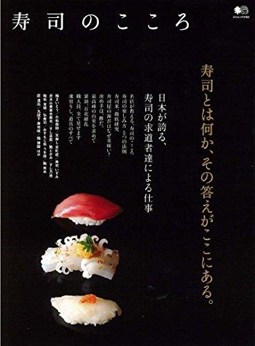 寿司のこころ (エイムック 3150)の詳細を見る