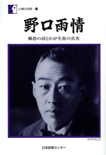 野口雨情―郷愁の詩とわが生涯の真実 (人間の記録)