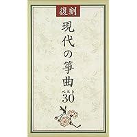 復刻 現代の箏曲ベスト30