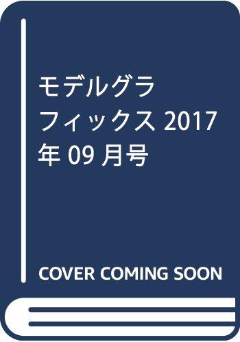 モデルグラフィックス 2017年 09 月号 [雑誌]