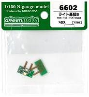 グリーンマックス Nゲージ 6602 ライト基板B 2ケ入