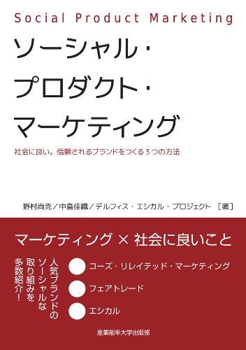 ソーシャル・プロダクト・マーケティングの詳細を見る