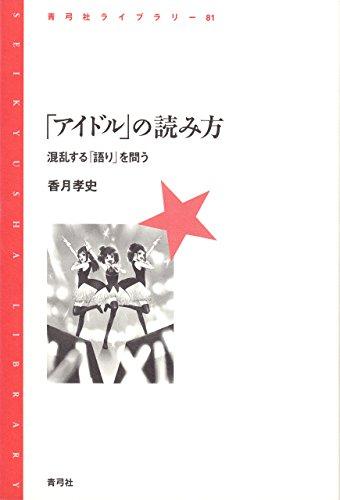 「アイドル」の読み方: 混乱する「語り」を問う (青弓社ライブラリー)の詳細を見る
