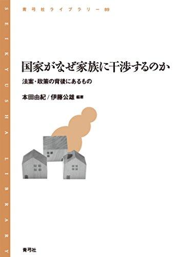 国家がなぜ家族に干渉するのか: 法案・政策の背後にあるもの (青弓社ライブラリー)の詳細を見る