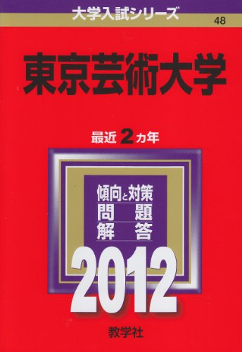 東京芸術大学 (2012年版 大学入試シリーズ)