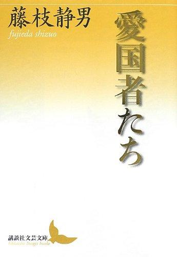 愛国者たち (講談社文芸文庫)の詳細を見る