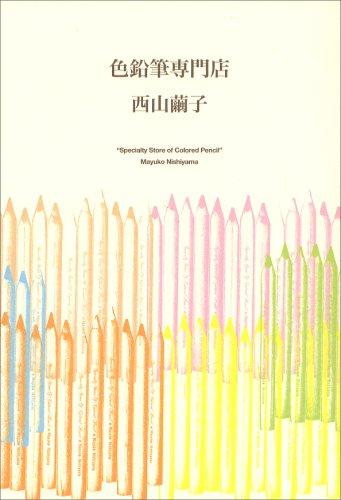 色鉛筆専門店の詳細を見る