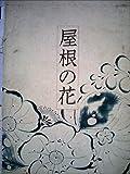屋根の花―大仏次郎随筆集 (1980年)