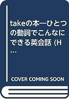 takeの本―ひとつの動詞でこんなにできる英会話 (Handbook)