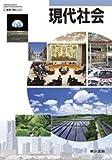 現代社会 [2東書/現社313] 文部科学省検定済教科書