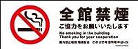 標識スクエア 「 全館禁煙 ご協力を 」 ヨコ・ミニ【 プレート 看板 】 140x50㎜ CTK8023 5枚組
