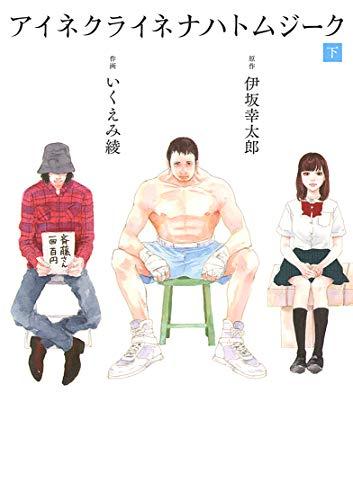 [画像:アイネクライネナハトムジーク (下) (バーズコミックス スペシャル)]