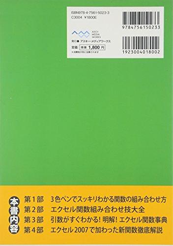 すっきりわかった! エクセル関数 組み合わせ技&関数事典 (ASCII dot PC BOOKS)