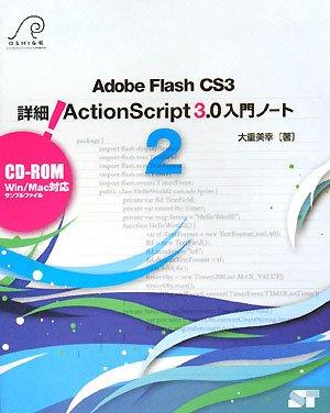 Adobe Flash CS3 詳細! ActionScript3.0入門ノート2 (CD-ROM付)の詳細を見る