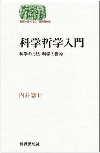科学哲学入門―科学の方法・科学の目的 (Sekaishiso seminar)の詳細を見る