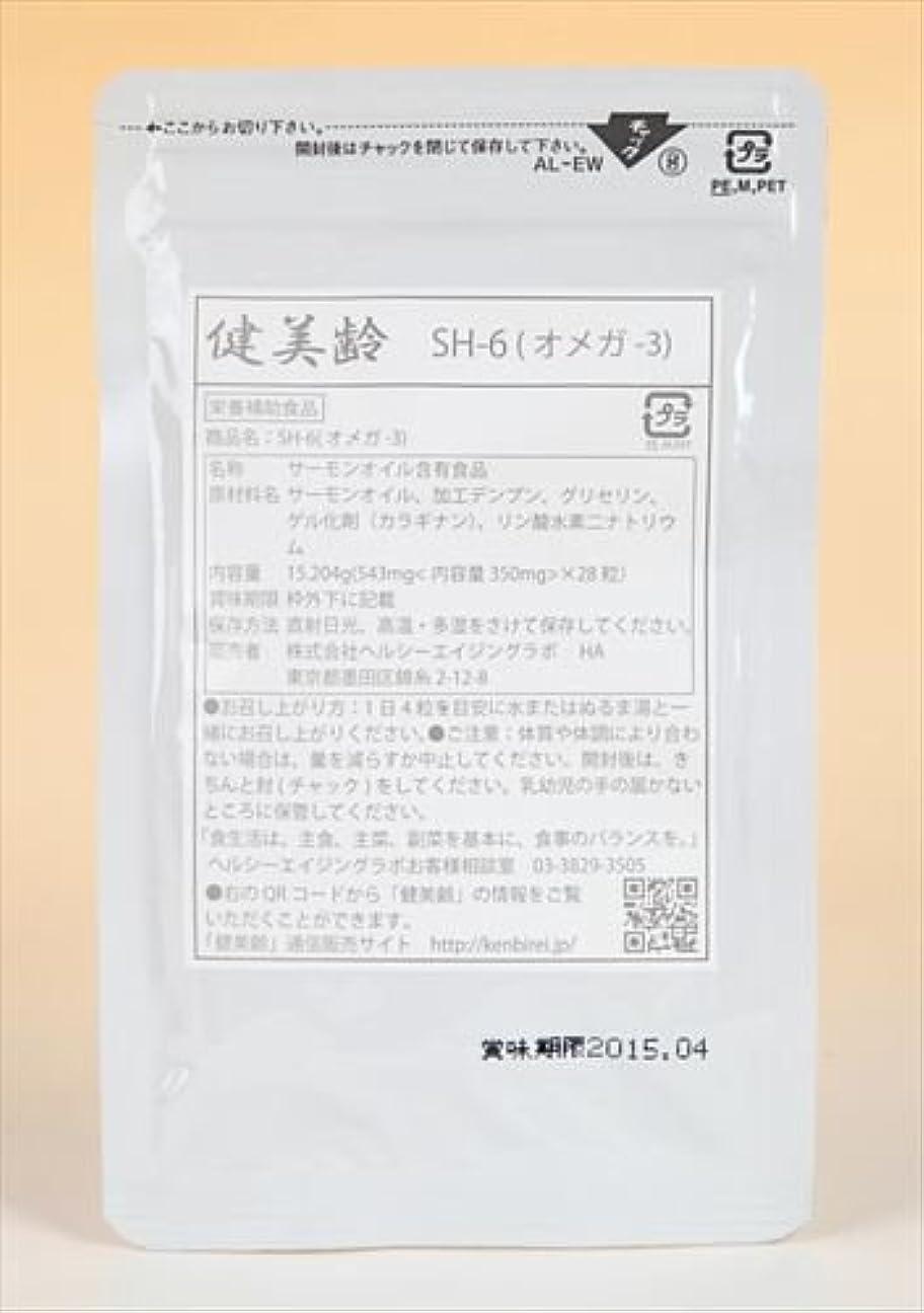 細菌松明手綱健美齢SH-6オメガ3