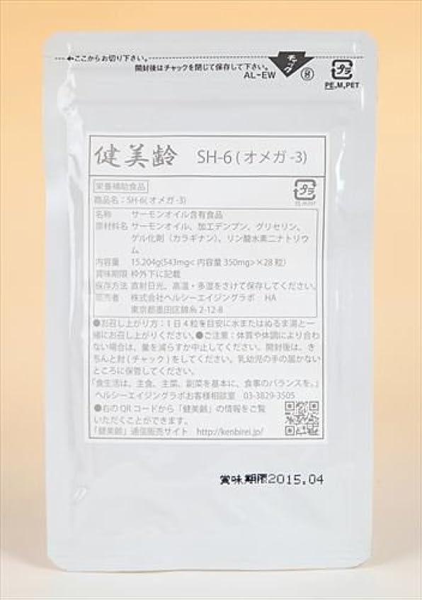 力息苦しい薄い健美齢SH-6オメガ3