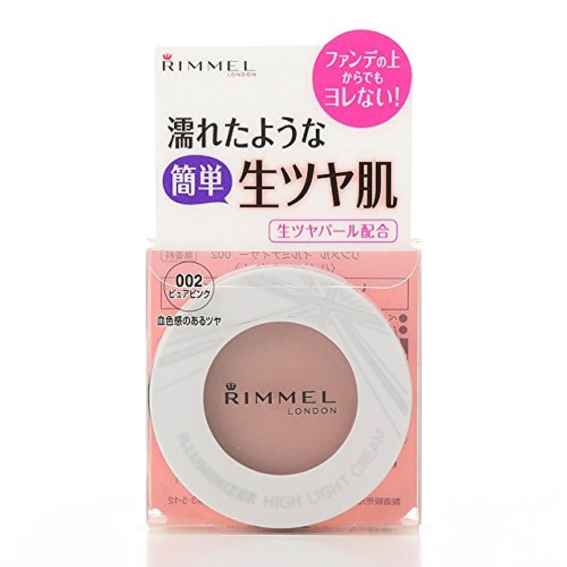 リンメル イルミナイザー 002 ピュアピンク 3g