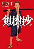 剣樹抄 (文春e-book)
