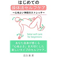 はじめての操体法セルフケア: 心地よい神経のストレッチ (東京デルモ)