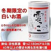 【冬季限定】活性原酒酔仙 雪っこアルミ缶30本入。