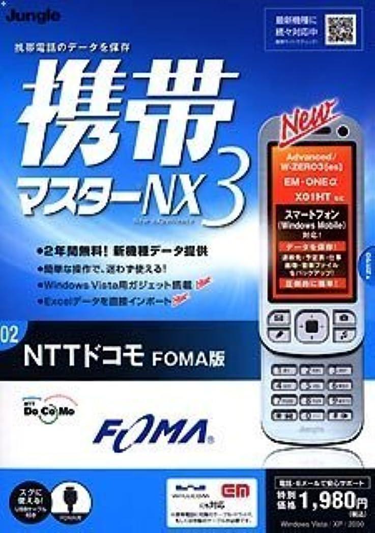 豊かな省とげのある携帯マスターNX3 NTTドコモ FOMA版