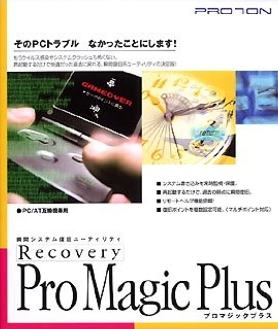 野望権利を与えるライセンスPro Magic Plus