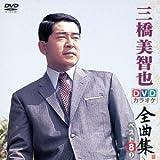 DVDカラオケ全曲集 ベスト8 三橋美智也 2[DVD]