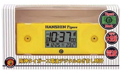 限定品 阪神タイガース 大音量電波目覚まし時計 リズム時計 イエロー
