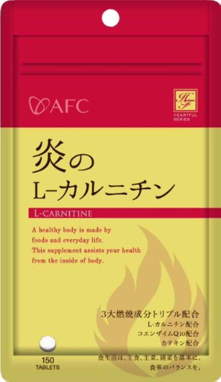 硬さスクリュー扇動AFC ハートフルシリーズ 炎のL-カルニチン 150粒入 (約15~30日分)